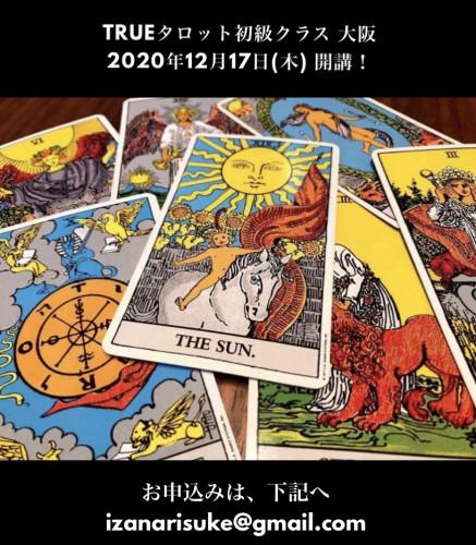 タロットスクール(レベル1- TRUE ART OF MYSTERY -①