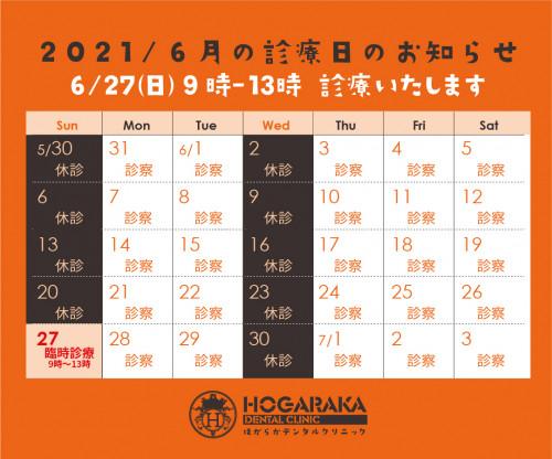 2021 6月・7月の診療日と休診日について