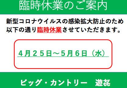 スクリーンショット(2020-04-25 10.26.01).png