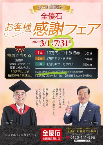 2020_フェア期間変更後ポスター.jpg
