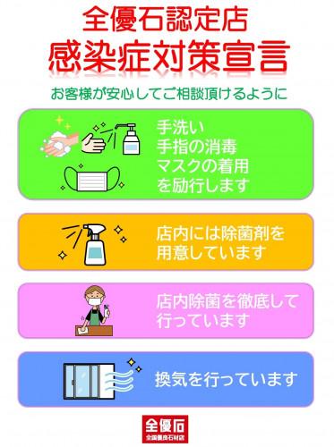 original_コロナ対策_page-0001.jpg