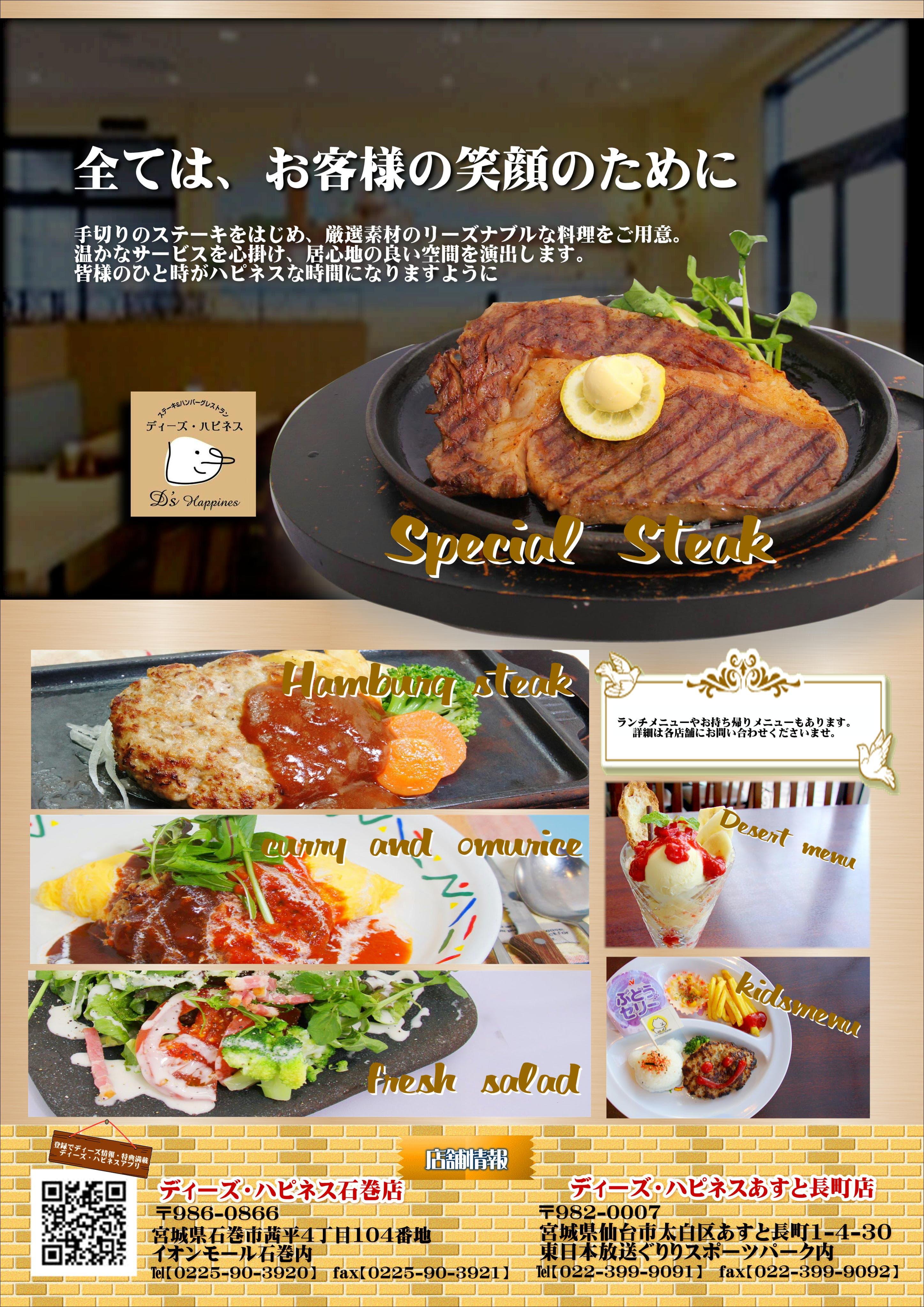 新HP画像ディーズ-min.JPG