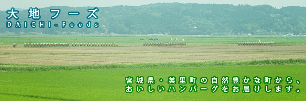 宮城県美里町_株式会社_大地フーズ.png