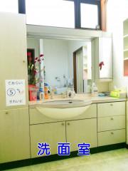障害児童の洗面室