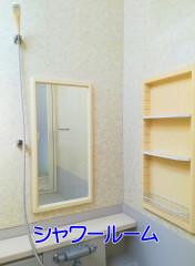 障害児童のシャワー室