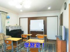 療育のための学習室1