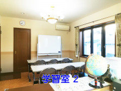 療育のための学習室2