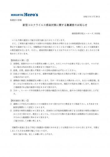 新型コロナウイルスによる教室対応について_直営校 半田校_page-0001.jpg