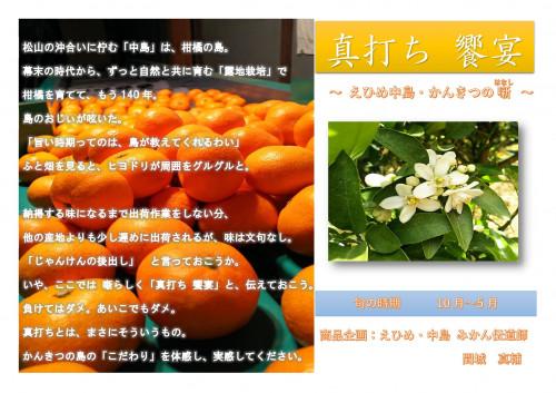 柑橘メインテーマ2_page-0001.jpg