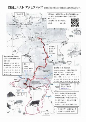 四国カルストアクセス.jpg