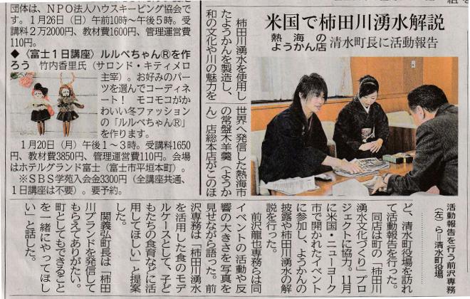 20191224静岡新聞全文.jpg