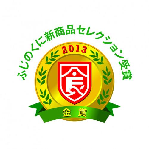 2013金賞_カラー_静岡県公式.jpg