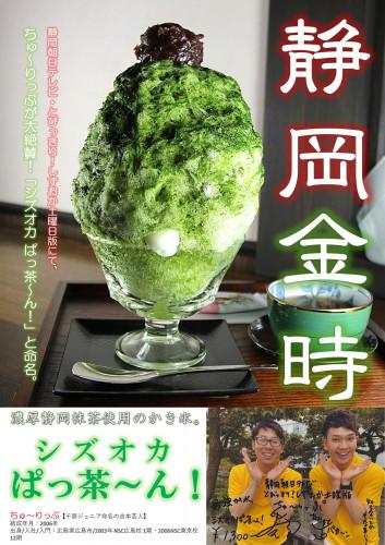 B1静岡金時ぱっ茶~ん!JPG.jpg