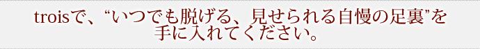menu_footcare_txt02.jpg