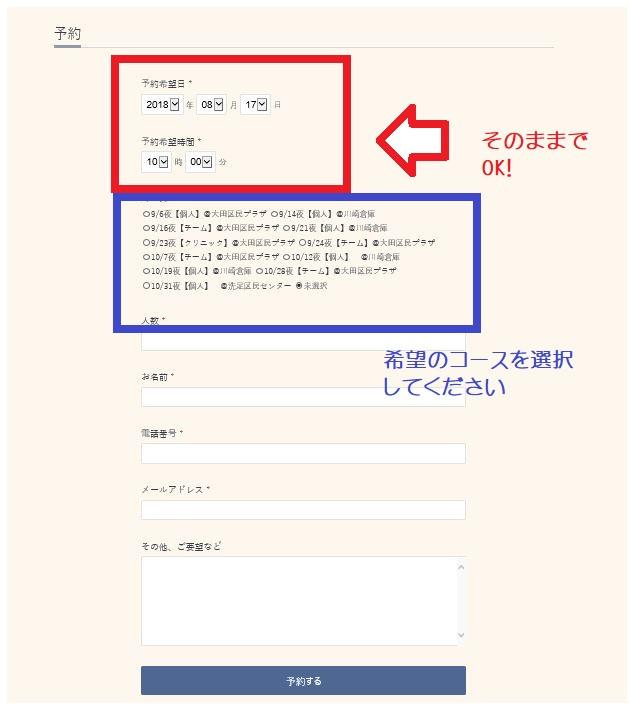 予約画面1.jpg