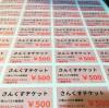 【ド新年会2020】新春お年玉企画が決定‼️