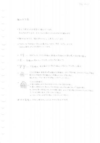 ページ1 編みかた注意.jpg
