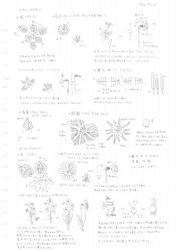 ページ5 水仙編み図.jpg