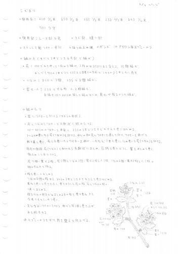 ページ8 こでまり編みかた.jpg
