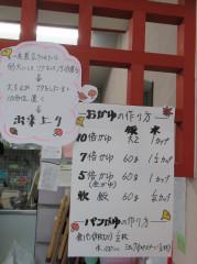 お粥レシピ.jpg