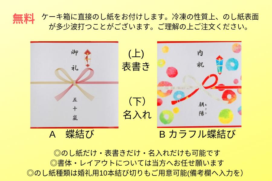 のし紙説明.png