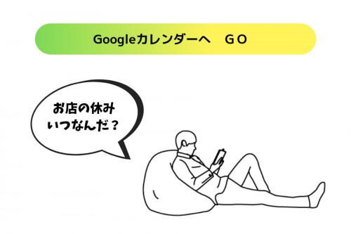 カレンダーへGO.png