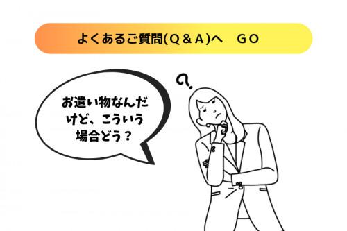 よくあるご質問へGO.png