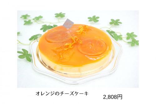 オレンジ金額.png