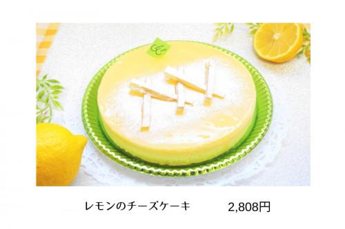 レモンメニュー.png