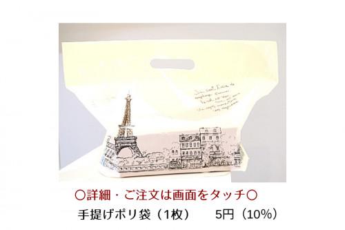 5円ポリ袋10%.png
