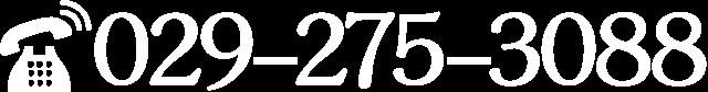 029-275-3088