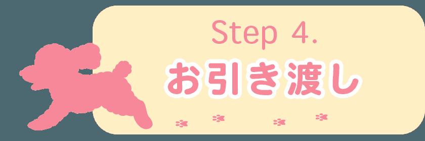 Step 4. お引き渡し