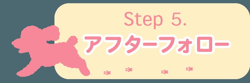 Step 5. アフターフォロー