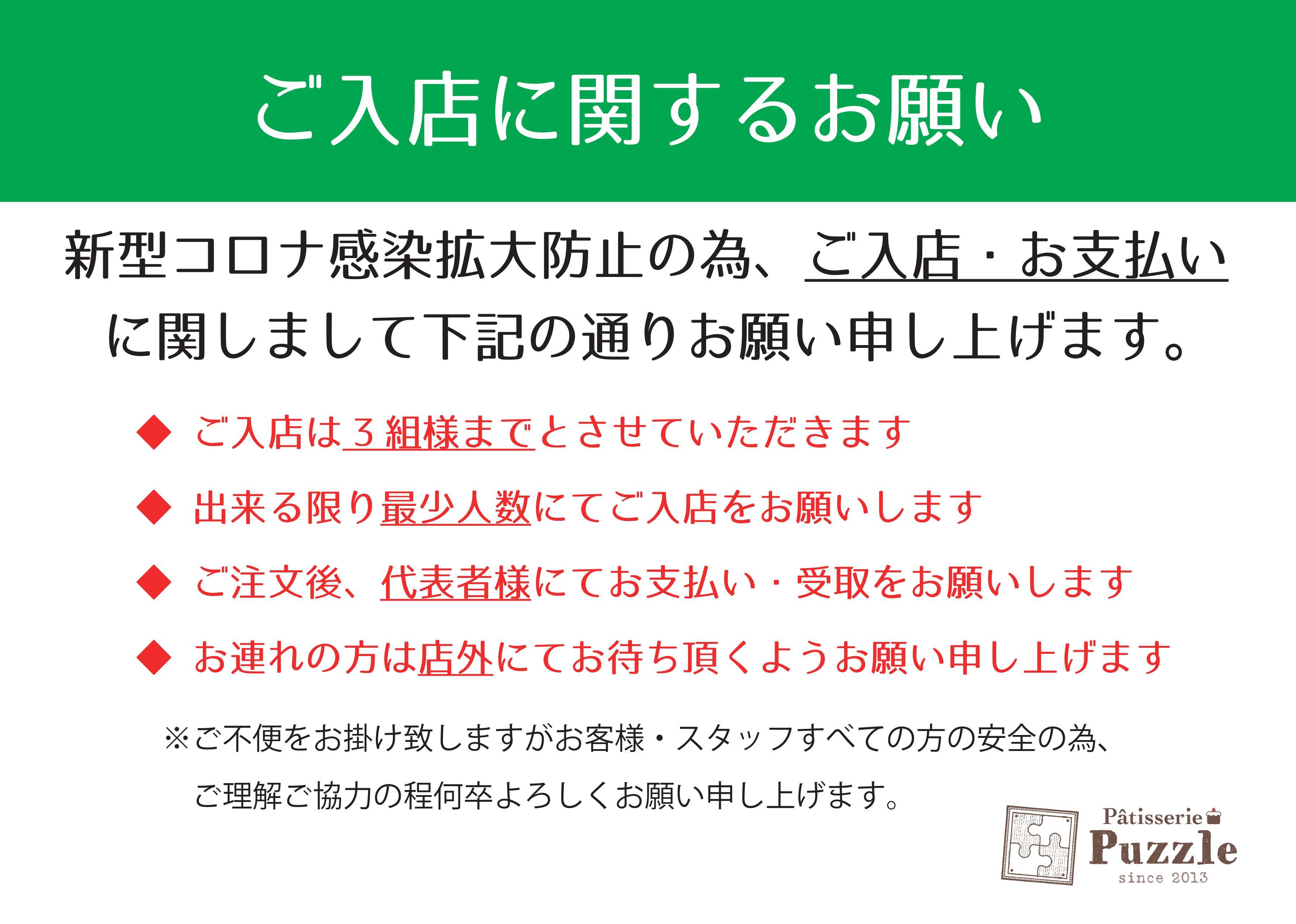 コロナ対策【入店】.jpg