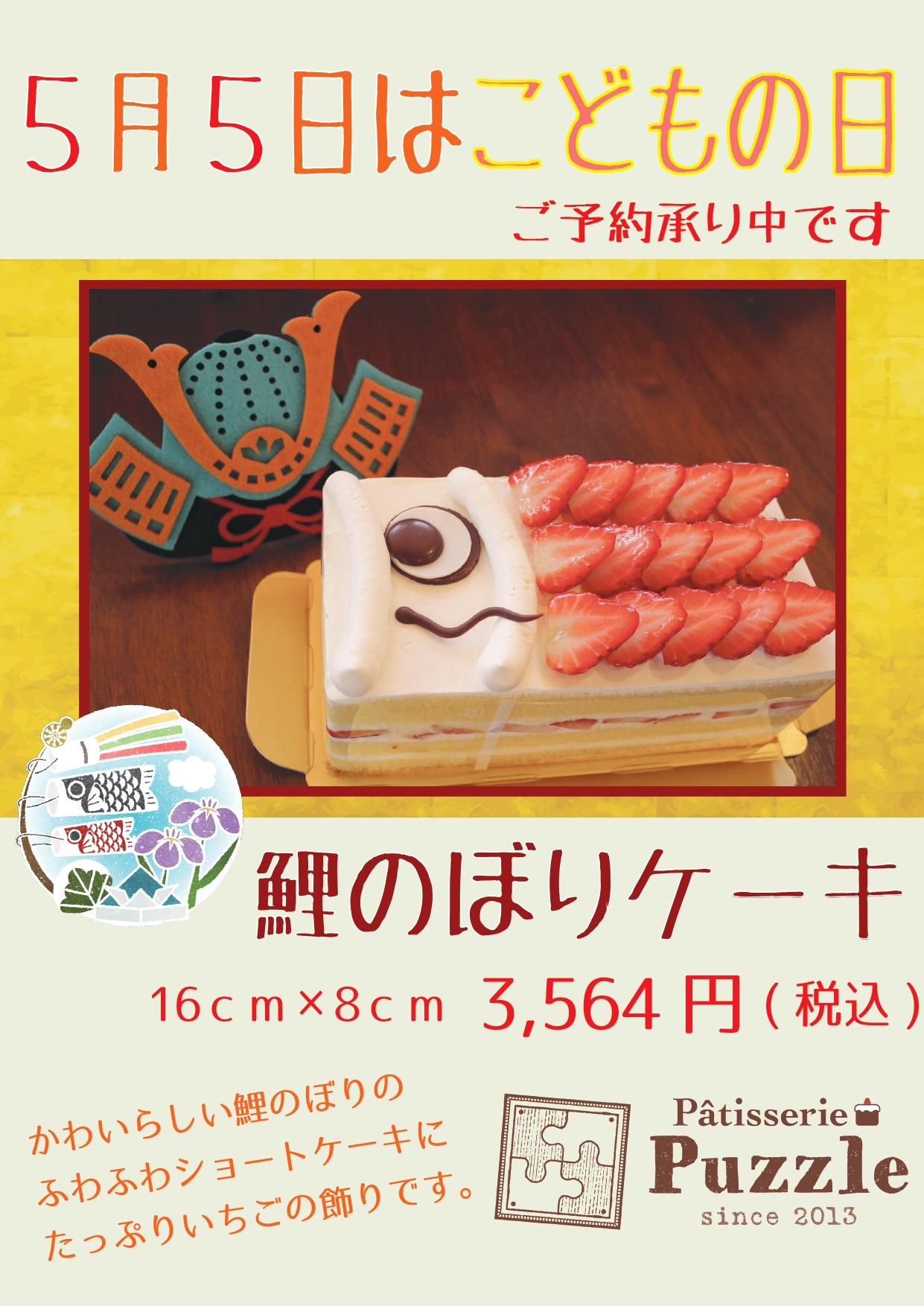 鯉のぼりPOP_page-0001.jpg