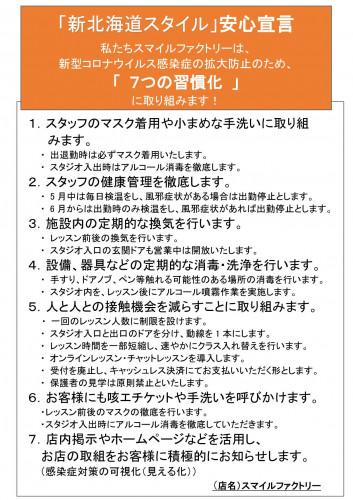 新北海道スタイル スマイルファクトリー2.jpg