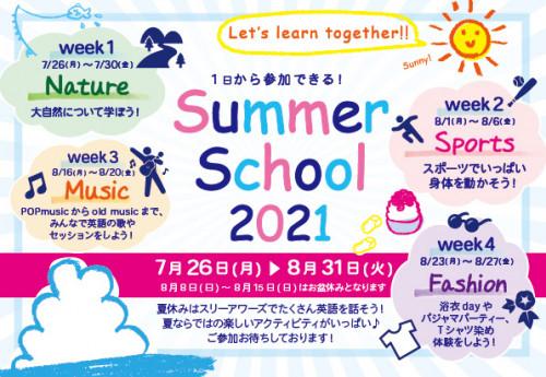 summer2021_kousin.jpg