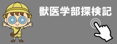 獣医学部探検記.png