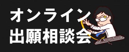 オンライン出願相談会.png