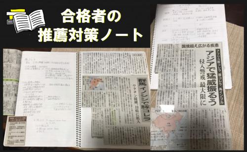 推薦対策ノート①.png