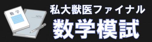 私大獣医ファイナル.png