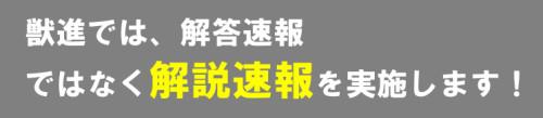 解説速報4.png