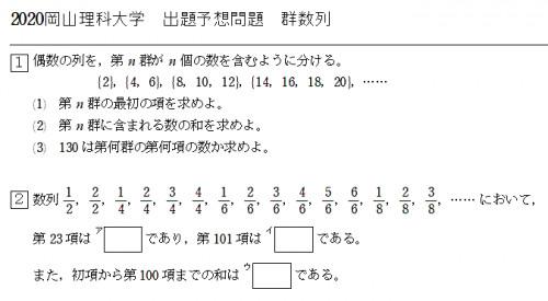 群数列.png