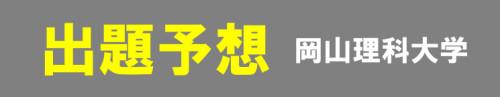 出題予想 岡山理科大学.png