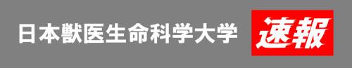 日本獣医生命科学.png