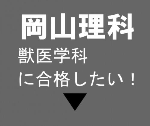 岡山理科大学獣医.png