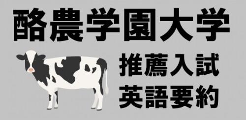 酪農学園 獣医 推薦.png