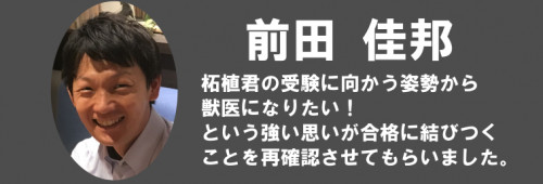 再受験 合格の秘訣 獣医 前田.png