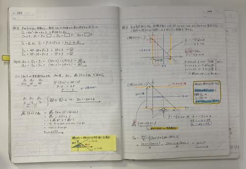 数学 復習ノート3.png