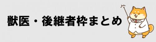 獣医 後継者.png